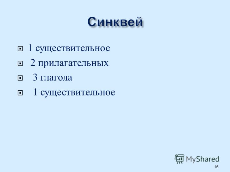 1 существительное 2 прилагательных 3 глагола 1 существительное 16