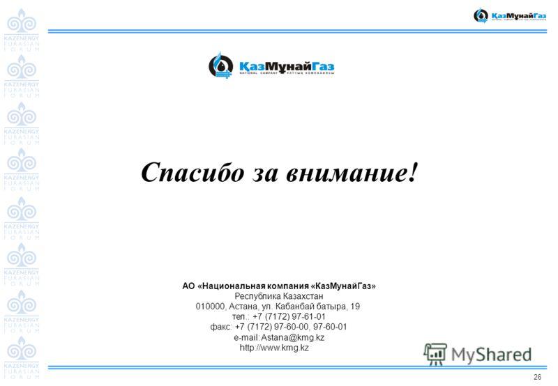 26 Спасибо за внимание! АО «Национальная компания «КазМунайГаз» Республика Казахстан 010000, Астана, ул. Кабанбай батыра, 19 тел.: +7 (7172) 97-61-01 факс: +7 (7172) 97-60-00, 97-60-01 e-mail: Astana@kmg.kz http://www.kmg.kz