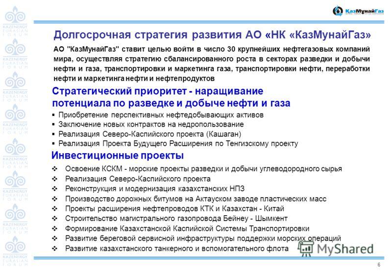 6 Долгосрочная стратегия развития АО «НК «КазМунайГаз» АО