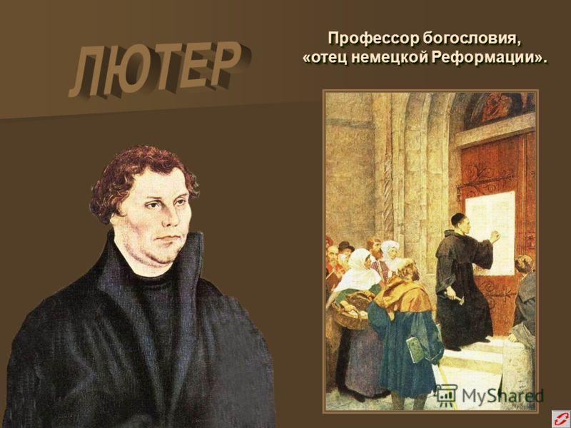 Профессор богословия, «отец немецкой Реформации». Профессор богословия, «отец немецкой Реформации».