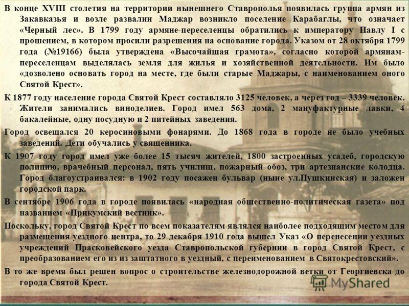 В конце XVIII столетия на территории нынешнего Ставрополья появилась группа армян из Закавказья и возле развалин Маджар возникло поселение Карабаглы, что означает «Черный лес». В 1799 году армяне-переселенцы обратились к императору Павлу I с прошение