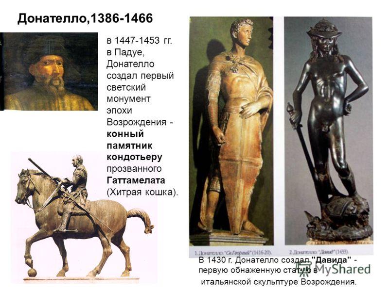 Донателло,1386-1466 В 1430 г. Донателло создал