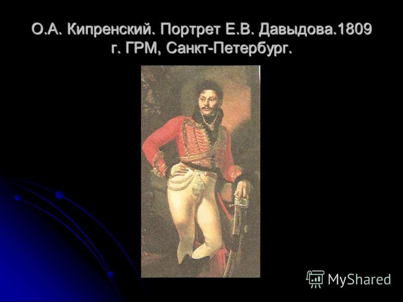 О.А. Кипренский. Портрет Е.В. Давыдова.1809 г. ГРМ, Санкт-Петербург.
