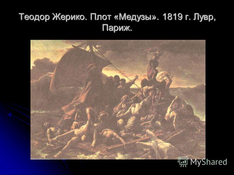 Теодор Жерико. Плот «Медузы». 1819 г. Лувр, Париж.