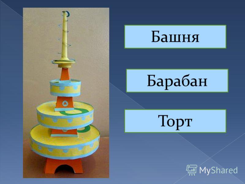 Башня Барабан Торт