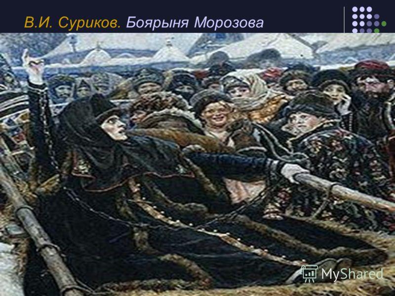 В.И. Суриков. Боярыня Морозова