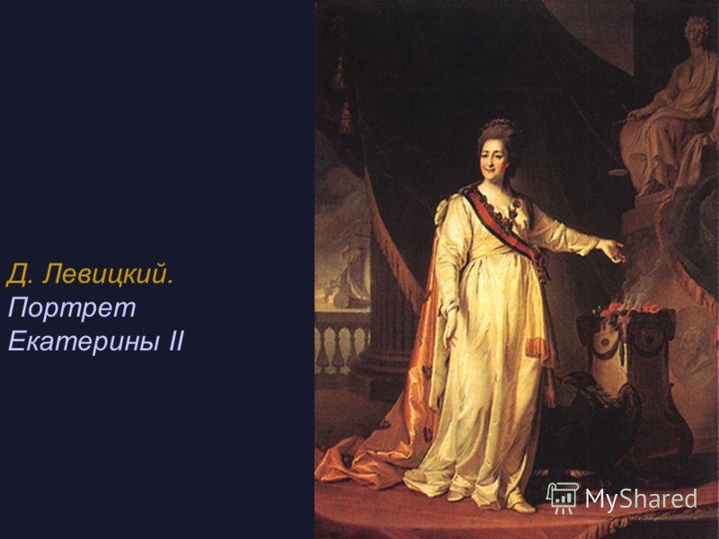 Д. Левицкий. Портрет Екатерины II