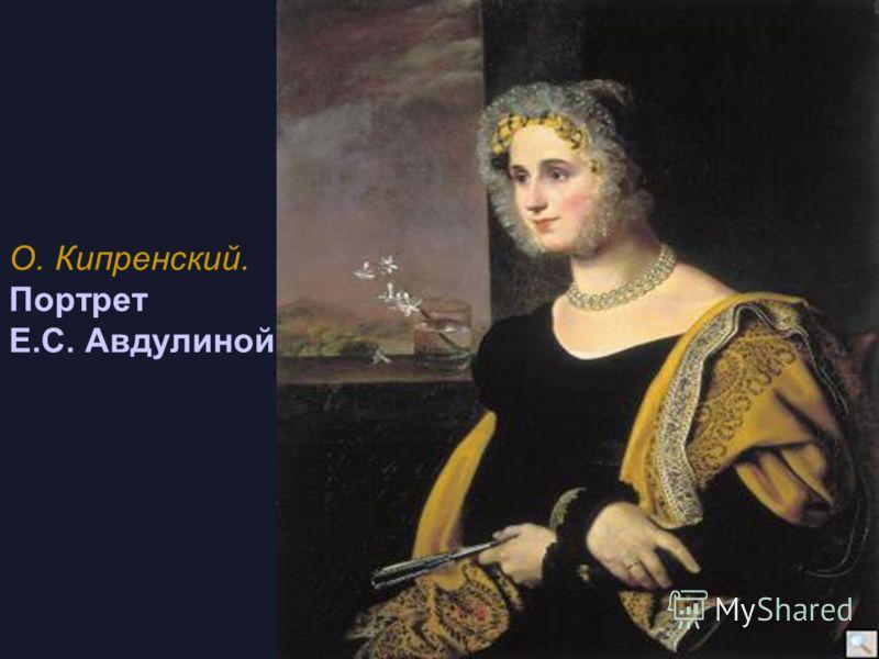 О. Кипренский. Портрет Е.С. Авдулиной