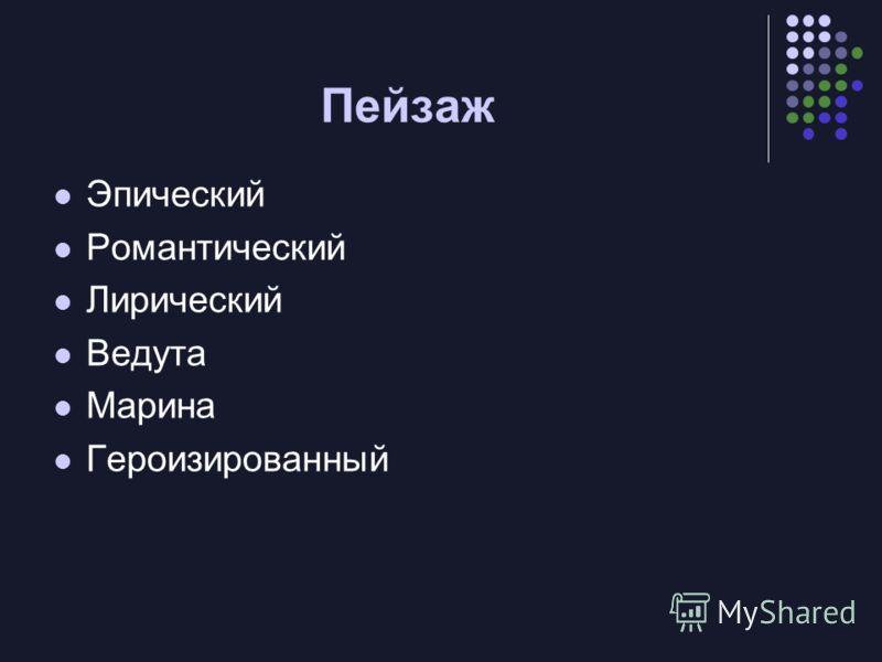 Пейзаж Эпический Романтический Лирический Ведута Марина Героизированный