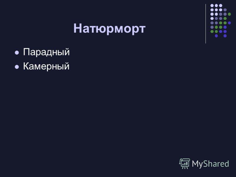 Натюрморт Парадный Камерный
