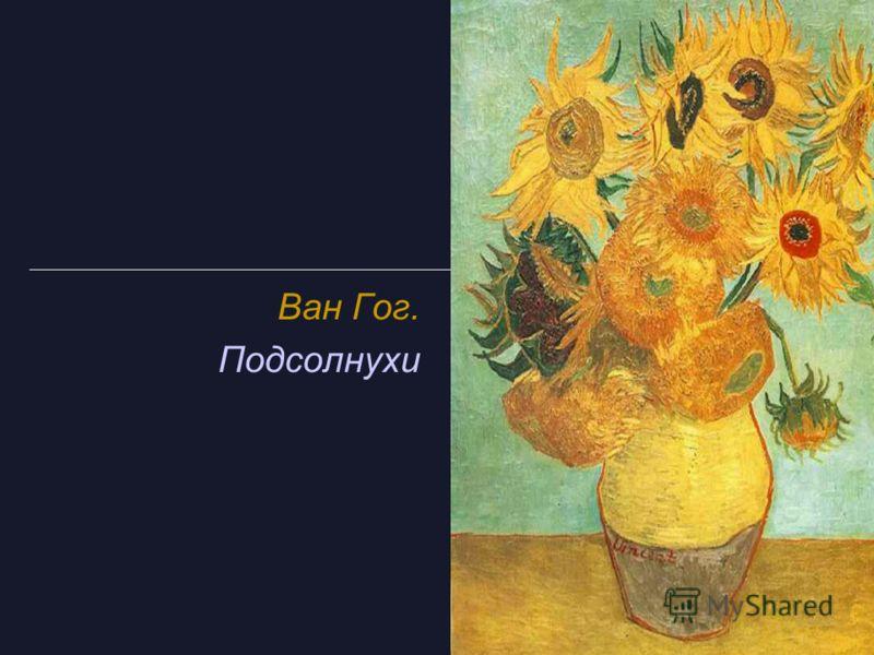 Ван Гог. Подсолнухи