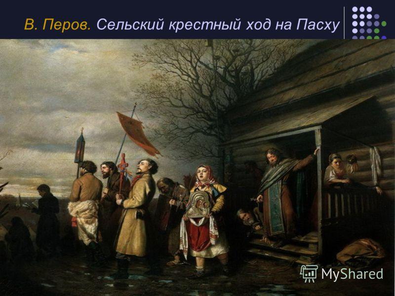 В. Перов. Сельский крестный ход на Пасху