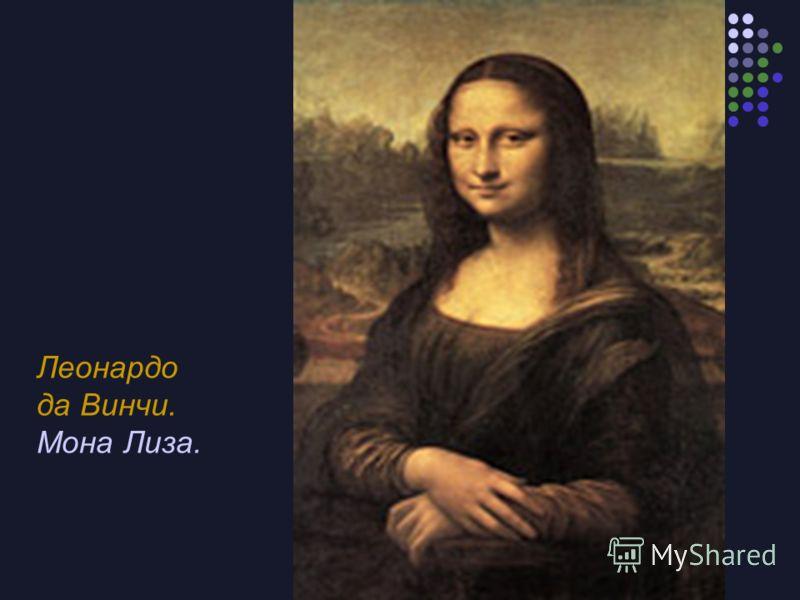 Леонардо да Винчи. Мона Лиза.