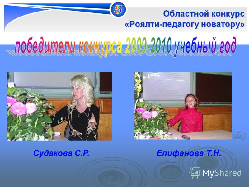 Судакова С.Р.Епифанова Т.Н.