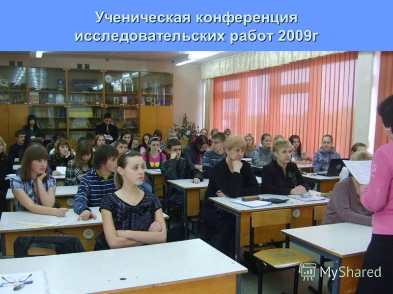 Ученическая конференция исследовательских работ 2009г