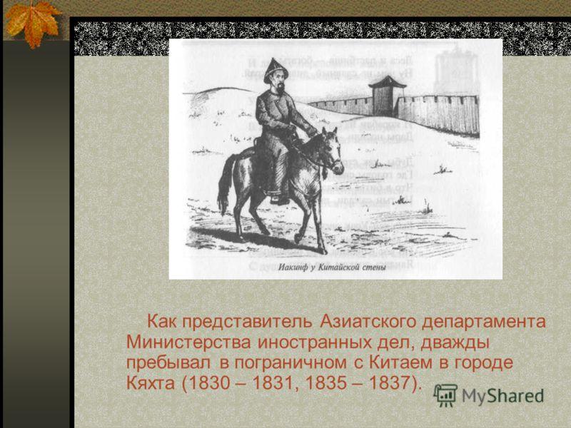 Из Пекина в Россию привез 400 пудов бумаги на 15 верблюдах. Отца Иакинфа лишили архимандрического и священнического сана, но оставили в монашеском звании. Но за труды 1828 году избран членом- корреспондентом Российской Академии наук; в 1831 – действи