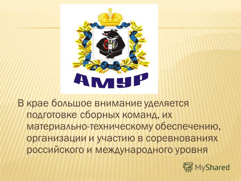 В крае большое внимание уделяется подготовке сборных команд, их материально-техническому обеспечению, организации и участию в соревнованиях российского и международного уровня
