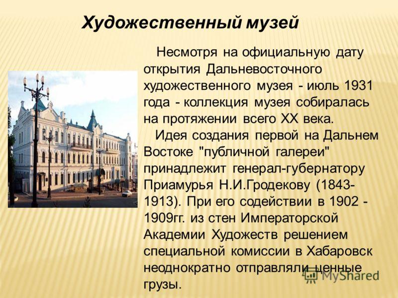 Несмотря на официальную дату открытия Дальневосточного художественного музея - июль 1931 года - коллекция музея собиралась на протяжении всего ХХ века. Идея создания первой на Дальнем Востоке