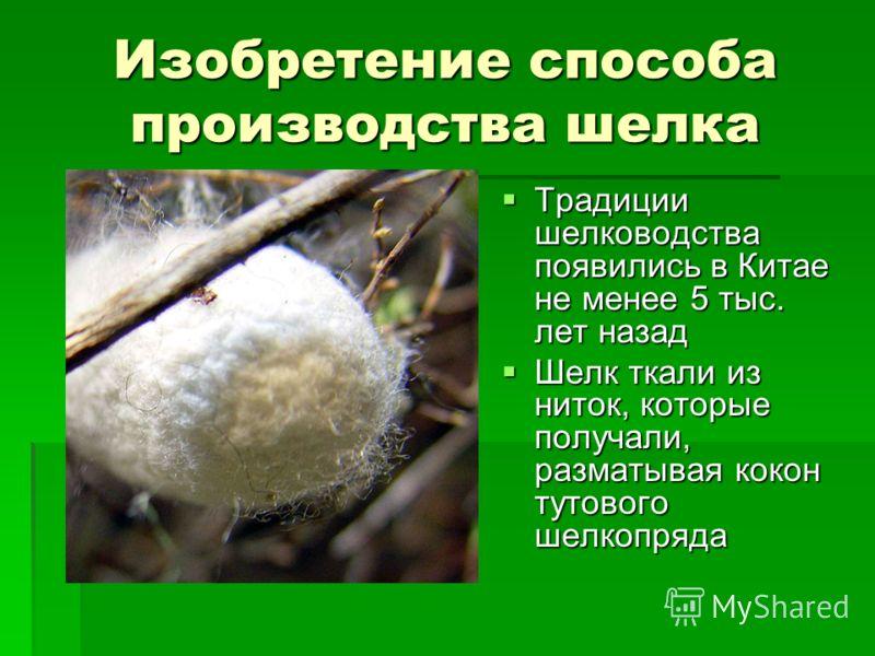Изобретение способа производства шелка Традиции шелководства появились в Китае не менее 5 тыс. лет назад Традиции шелководства появились в Китае не менее 5 тыс. лет назад Шелк ткали из ниток, которые получали, разматывая кокон тутового шелкопряда Шел