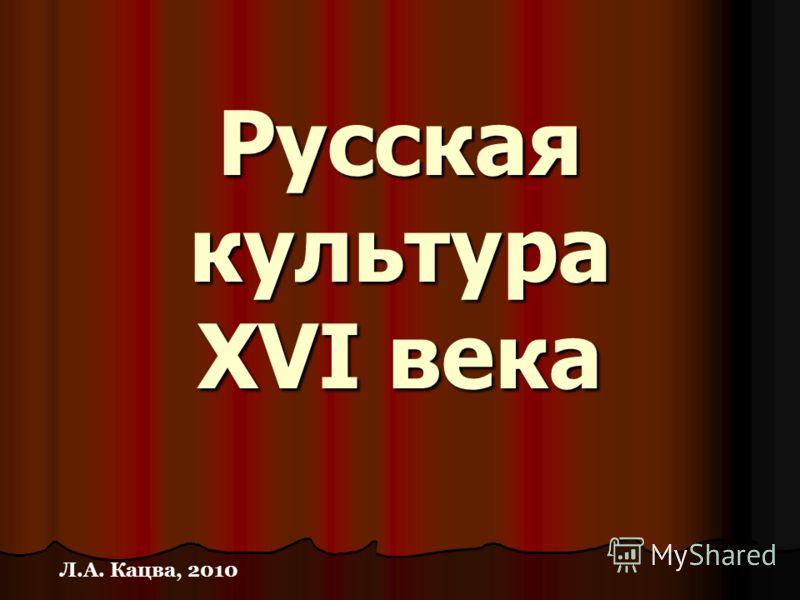 Русская культура XVI века Л.А. Кацва, 2010