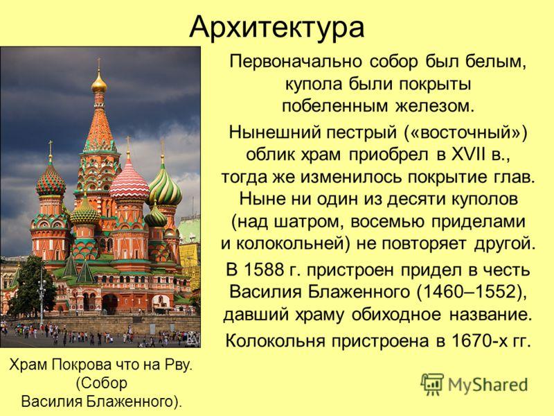 Архитектура Первоначально собор был белым, купола были покрыты побеленным железом. Нынешний пестрый («восточный») облик храм приобрел в XVII в., тогда же изменилось покрытие глав. Ныне ни один из десяти куполов (над шатром, восемью приделами и колоко