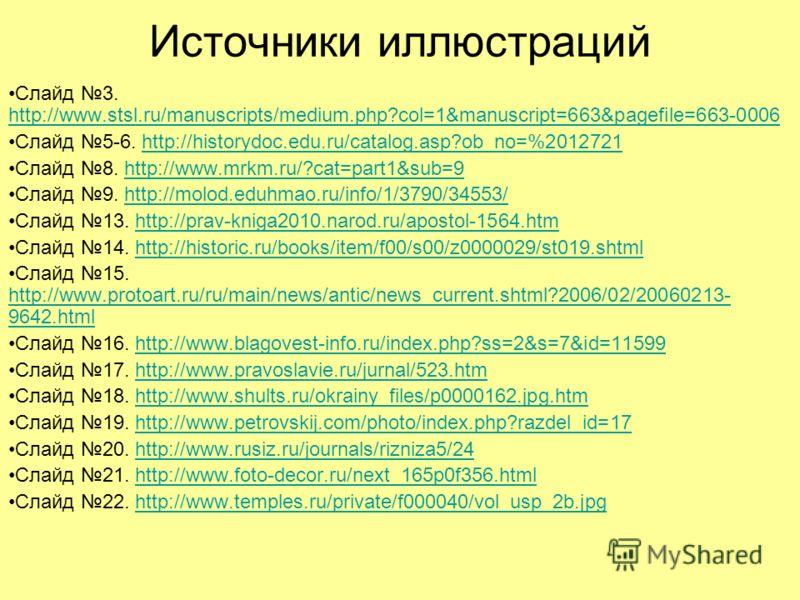 Источники иллюстраций Слайд 3. http://www.stsl.ru/manuscripts/medium.php?col=1&manuscript=663&pagefile=663-0006 http://www.stsl.ru/manuscripts/medium.php?col=1&manuscript=663&pagefile=663-0006 Слайд 5-6. http://historydoc.edu.ru/catalog.asp?ob_no=%20
