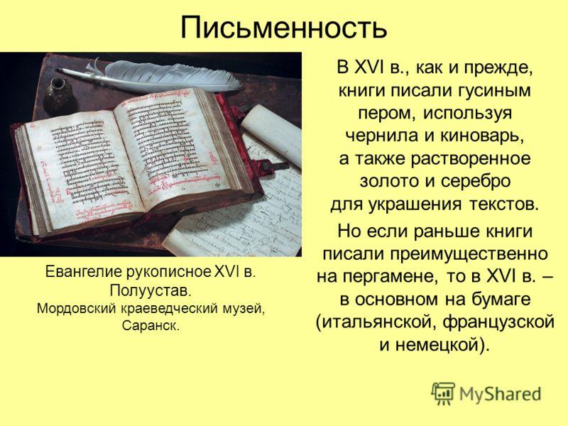 Письменность В XVI в., как и прежде, книги писали гусиным пером, используя чернила и киноварь, а также растворенное золото и серебро для украшения текстов. Но если раньше книги писали преимущественно на пергамене, то в XVI в. – в основном на бумаге (