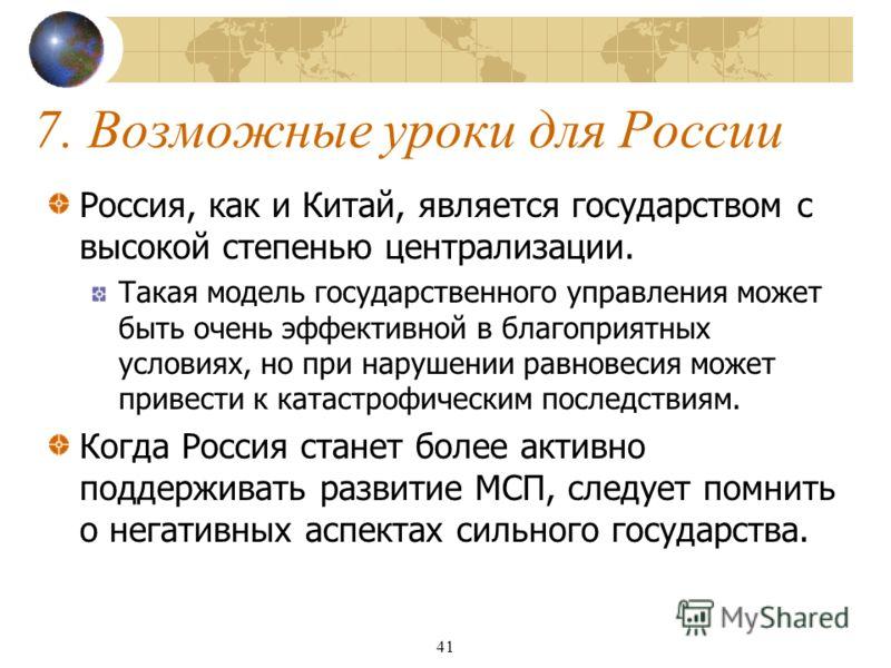 41 7. Возможные уроки для России Россия, как и Китай, является государством с высокой степенью централизации. Такая модель государственного управления может быть очень эффективной в благоприятных условиях, но при нарушении равновесия может привести к