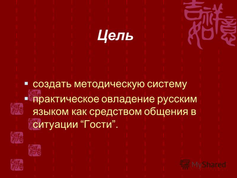 Цель создать методическую систему практическое овладение русским языком как средством общения в ситуации Гости.