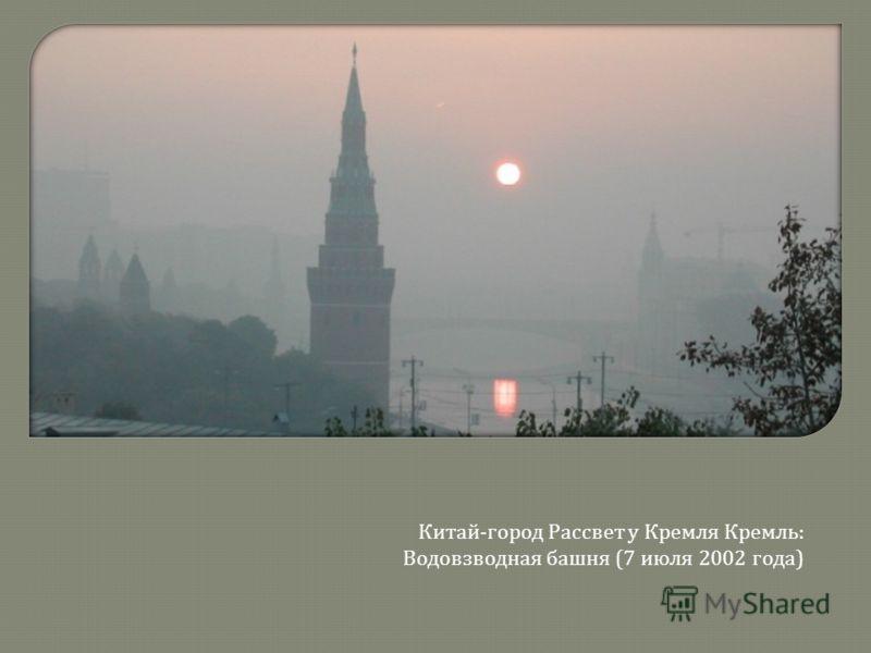 Китай - город Рассвет у Кремля Кремль : Водовзводная башня (7 июля 2002 года )