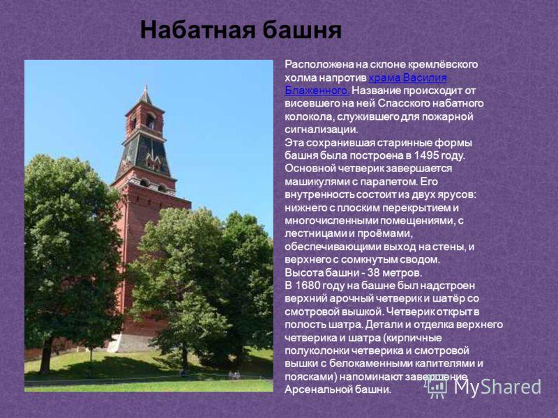 Расположена на склоне кремлёвского холма напротив храма Василия Блаженного. Название происходит от висевшего на ней Спасского набатного колокола, служившего для пожарной сигнализации.храма Василия Блаженного. Эта сохранившая старинные формы башня был
