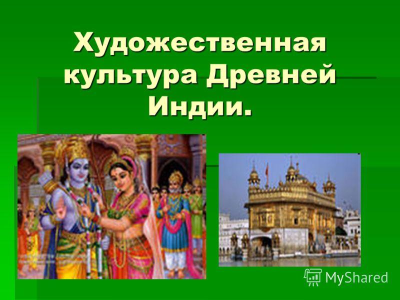 Художественная культура Древней Индии.
