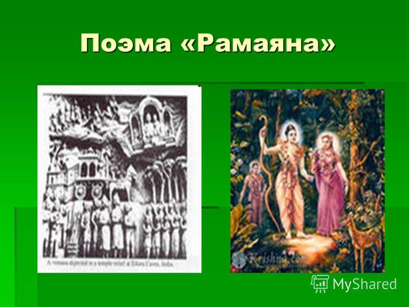 Поэма «Рамаяна»