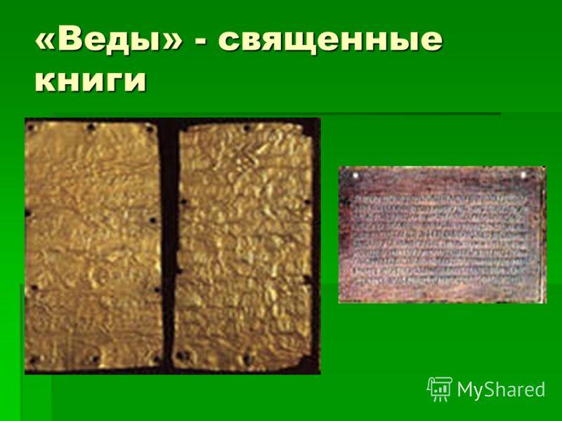 «Веды» - священные книги