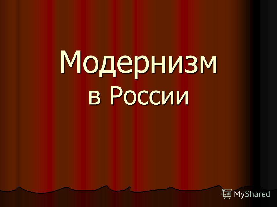 Модернизм в России