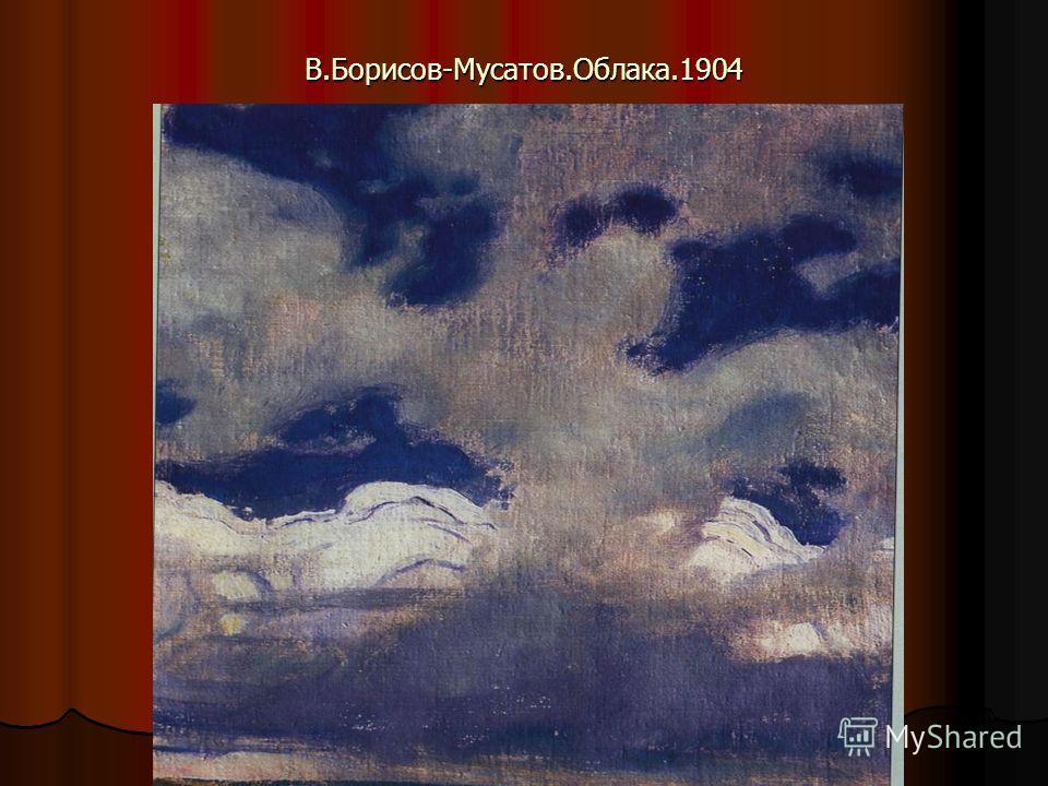 В.Борисов-Мусатов.Облака.1904