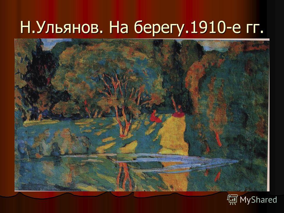 Н.Ульянов. На берегу.1910-е гг.