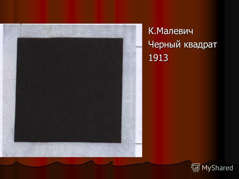 К.Малевич Черный квадрат 1913