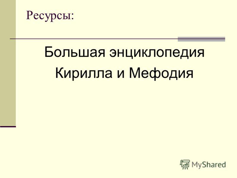 Ресурсы: Большая энциклопедия Кирилла и Мефодия