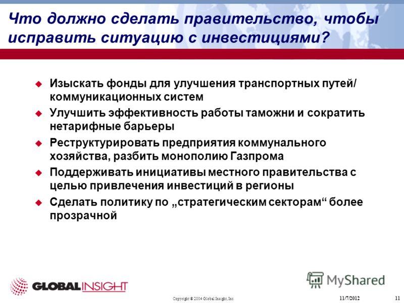 Copyright ® 2004 Global Insight, Inc. 11/7/201211 Что должно сделать правительство, чтобы исправить ситуацию с инвестициями? Изыскать фонды для улучшения транспортных путей/ коммуникационных систем Улучшить эффективность работы таможни и сократить не