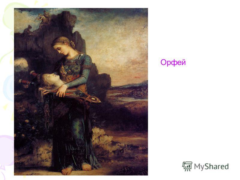 Орфей