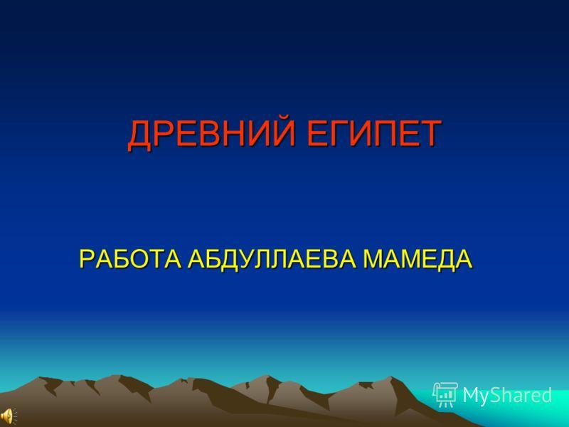 ДРЕВНИЙ ЕГИПЕТ РАБОТА АБДУЛЛАЕВА МАМЕДА