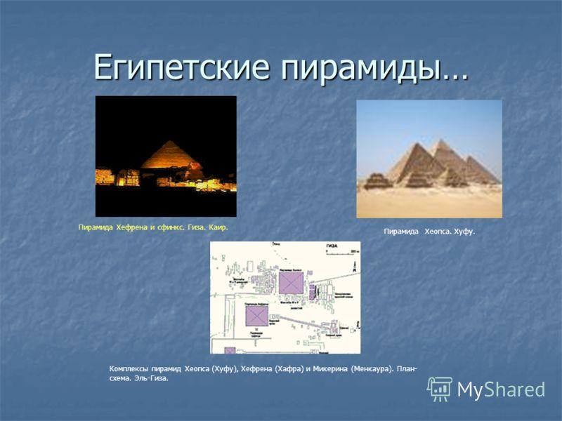 Египетские пирамиды… Пирамида Хефрена и сфинкс. Гиза. Каир. Пирамида Хеопса. Хуфу. Комплексы пирамид Хеопса (Хуфу), Хефрена (Хафра) и Микерина (Менкаура). План- схема. Эль-Гиза.