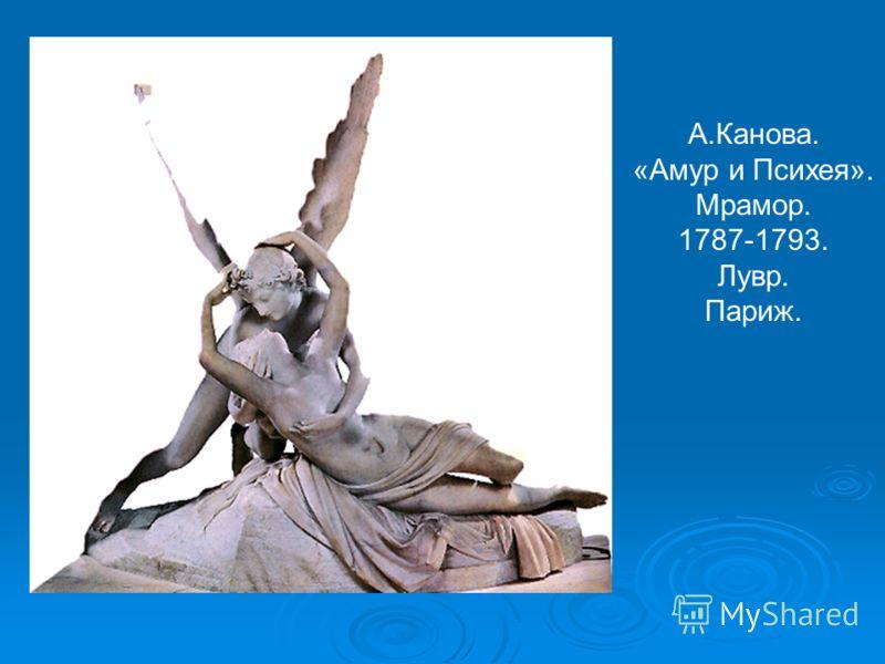 А.Канова. «Амур и Психея». Мрамор. 1787-1793. Лувр. Париж.