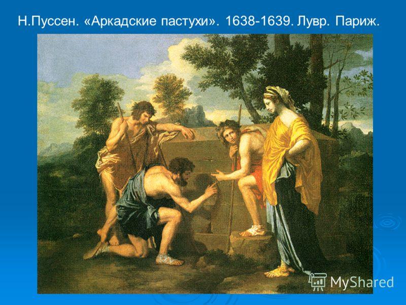 Н.Пуссен. «Аркадские пастухи». 1638-1639. Лувр. Париж.