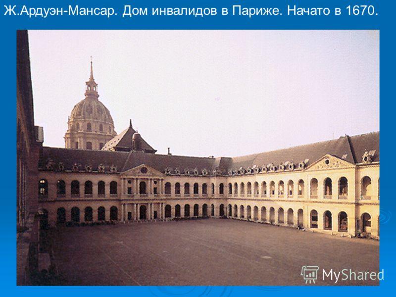 Ж.Ардуэн-Мансар. Дом инвалидов в Париже. Начато в 1670.