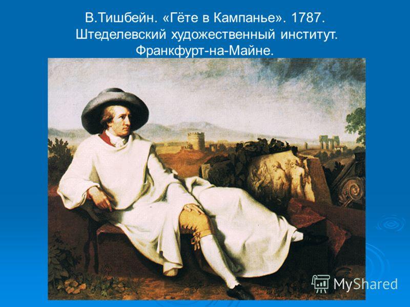 В.Тишбейн. «Гёте в Кампанье». 1787. Штеделевский художественный институт. Франкфурт-на-Майне.