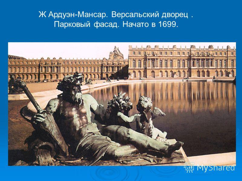 Ж Ардуэн-Мансар. Версальский дворец. Парковый фасад. Начато в 1699.