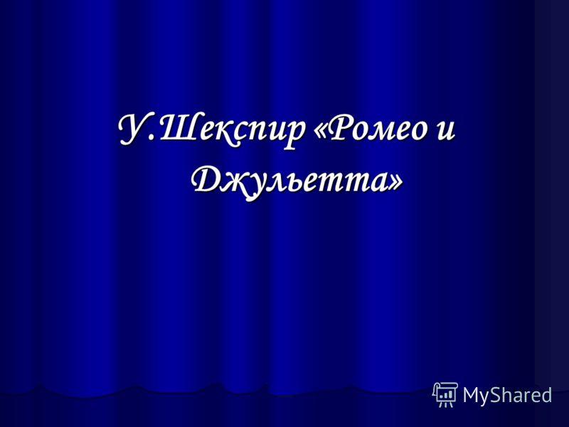 У.Шекспир «Ромео и Джульетта»