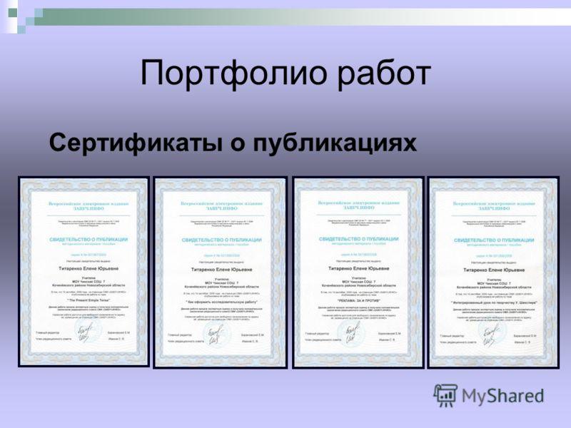 Портфолио работ Сертификаты о публикациях